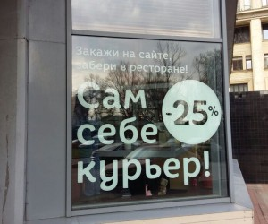 Витрина_Петроградка_Якитория (1)
